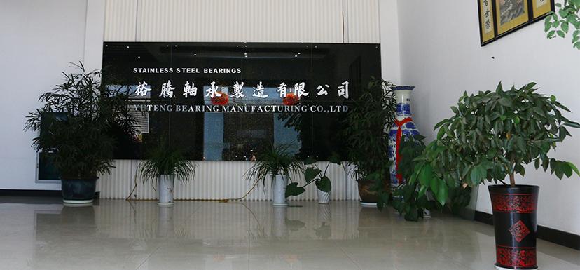 慈溪市裕腾轴承制造有限公司
